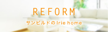 renovationサンビルドのIrishome