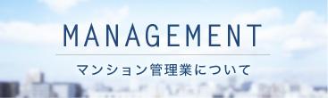 managementマンション管理業について