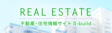 REAL ESTATE 不動産・住宅情報サイト S-build